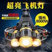 LED頭燈強光充電超亮遠射鋰電礦燈頭戴式手電筒夜釣捕魚燈五頭
