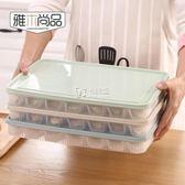 水餃盒 餃子盒凍餃子家用裝餃子的盒子冰箱保鮮收納盒放速凍餛飩盒 卡菲婭