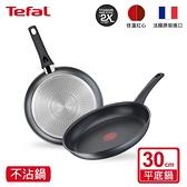 Tefal法國特福 左岸雅廚系列30CM不沾平底鍋(電磁爐適用)