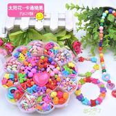 女孩手工串珠玩具益智女童穿珠子女寶兒童生日禮物