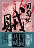 (二手書)開國功賊(2):柳絮詞