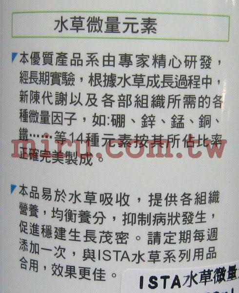 【西高地水族坊】ISTA伊士達 水草微量元素(新配方)250ml