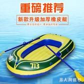 充氣皮艇 雙人船橡皮艇加大加厚釣魚船氣墊沖鋒舟 FF936【男人與流行】