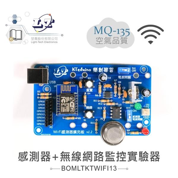 『堃邑Oget開發票』MQ-135 有害空氣感測器+WIFI無線網路監控實驗器 附程式下載連結
