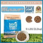 【行銷活動8折】*KING WANG*Natural Balance 青豌豆鮭魚全貓配方 貓糧-5磅