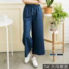 【天母嚴選】抽繩綁帶鬆緊腰丹寧牛仔寬褲(共二色)