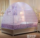 免安裝蒙古包蚊帳1.5米床有底1.8m雙人家用拉鏈紋帳1.2m學生宿舍igo『潮流世家』