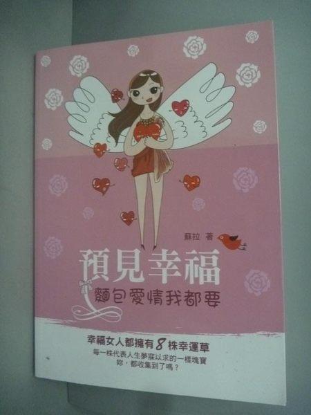 【書寶二手書T2/兩性關係_KGI】預見幸福:麵包愛情我都要_蘇拉