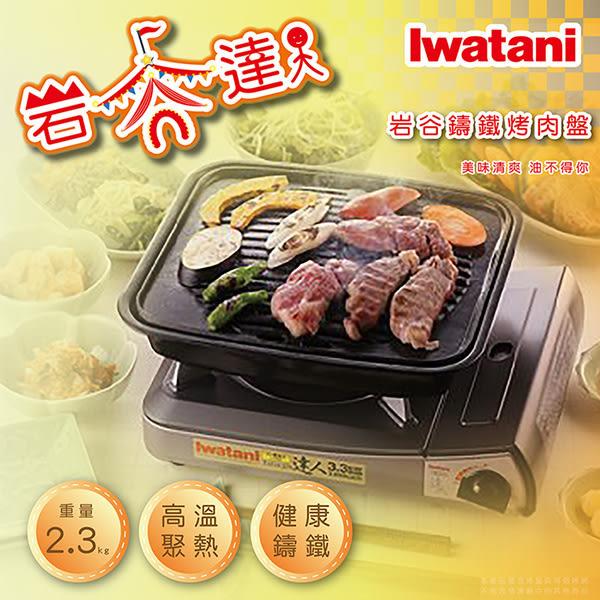 【日本Iwatani】岩谷達人29cm方型鑄鐵燒烤盤組