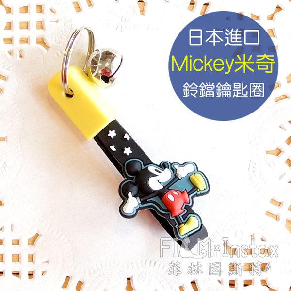 菲林因斯特《 米奇 鈴鐺鑰匙圈 》 日本進口 Disney 迪士尼 掛飾 吊飾 KN-09956