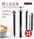 法壓壺手沖咖啡壺濾壓壺家用過濾網沖茶器便攜泡茶保溫  【快速出貨】