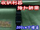 【JIS】A206 插扣綑綁帶200cm 插扣捆紮帶 插扣式 帳棚 帳篷 炊事帳 睡袋 行李打包帶 束帶 束緊帶
