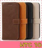 【萌萌噠】HTC 10/M10 瘋馬紋保護套 皮紋側翻皮套 商務素面 支架 插卡 錢夾 磁扣 手機套 手機殼