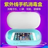 臺灣現貨紫外線消毒盒手機消毒器口罩消毒機眼鏡首飾手錶UV燈消毒殺菌機igo