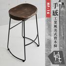 【多瓦娜】微量元素-手感工業風美式實木椅/吧台椅-HF16
