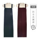 【九元生活百貨】防水長圍裙 F532 極...