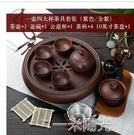 茶具套裝整套紫砂功夫陶瓷簡約現代大茶壺茶杯茶盤泡茶耐高溫家用 WD  一米陽光
