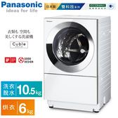 Panasonic國際牌 10.5公斤 ECONAVI 滾筒洗衣機 NA-D106X1WTW 晶燦白 日本製