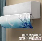 空調擋風板 防直吹防風罩出風口導遮風板檔冷氣壁掛式通用空調板 DR21981【Rose中大尺碼】