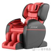 220V家禾康按摩椅家用全自動全身揉捏多功能太空艙老人按摩器電動沙發QM   橙子精品