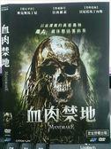 挖寶二手片-O14-061-正版DVD*電影【血肉禁地】-麥克斯馬丁尼*貝西羅素