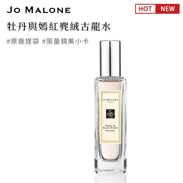 JO MALONE 牡丹與嫣紅麂絨古龍水 30ml 暢銷經典   【SP嚴選家】