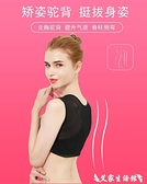 矯正帶日本防駝背矯正器帶女專用成年人隱形內衣肩膀駝背矯姿正輕薄神器 艾家