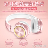 耳機頭戴式無線藍芽帶麥耳麥女生可愛潮韓版適用「安妮塔小鋪」