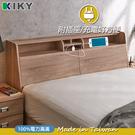 【床頭箱】單人加大3.5尺 巴清 滿月型床箱 附插座 可收納型 (不含床底) KIKY-宮廷系列