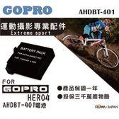 攝彩@樂華 GoPro AHDBT-401 副廠電池 hero 4 防爆鋰電池 ROWA公司貨 1年保固 全新