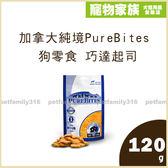 寵物家族-加拿大純境PureBites 狗零食 巧達起司 120g