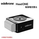 黑熊數位 Edelkrone Headone 智慧電控雲台 電動雲台 旋轉雲台 電控滑軌 滑輪 錄影 攝影