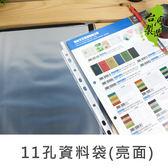 珠友 LC-10012 A4/13K 11孔資料袋100入(亮面)(適用2.3.4孔夾)