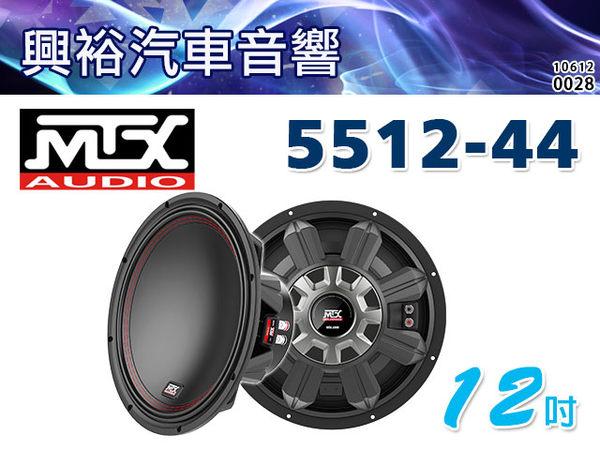 【MTX】美國品牌 12吋鐵框超重低音喇叭5512-44*RMS 400W