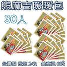 熊麻吉 暖暖包 24小時 30入/3包 長效技術 24小時持續發熱 暖溫攝氏65度 台灣製造 本季生產最新鮮