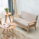 沙發 小戶型木沙發簡約現代出租房客廳椅布藝網紅單人雙人北歐日式簡易YYJ 【快速出貨】