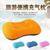 戶外充氣u型枕頭便捷旅行枕飛機腰靠枕午睡枕脖子頸椎枕睡覺神器 解憂雜貨鋪
