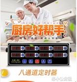 定時器 商用廚房八通道計時器8段提醒倒計時器漢堡炸雞奶茶店烘焙定時器 快速出貨