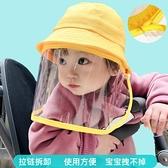 防護帽子可拆兒童寶寶嬰兒隔離帽防飛沫唾沫面罩遮臉全臉幼兒 小艾新品