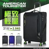 【韓版後背包送給你】新秀麗Samsonite美國旅行者31吋旅行箱雙排輪行李箱TSA密碼鎖DB7送好禮