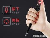 筆形錄音筆專業高清降噪微型迷你小學生學習上課會議遠距寫字  英賽爾3C
