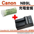 【套餐組合】 Canon NB9L NB...
