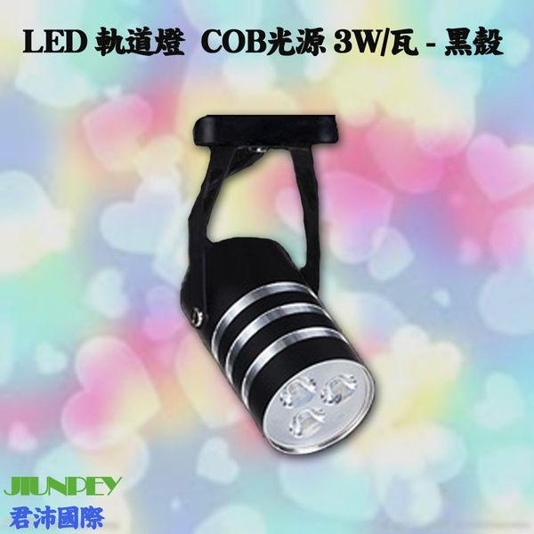 led 軌道投射燈 適用 大功率燈珠 GD6055 3W / 3瓦 lled軌道燈泡 免運費 廠家直送 - 黑殼