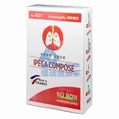 BOIRON 布瓦宏 順勢糖球 IPECA 順勢綜合製品 NO.401 80粒/盒◆德瑞健康家◆