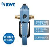 【BWT德國倍世】全屋式前置可拆洗雜質過濾器 E1 HWS