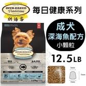 *WANG*【免運】Oven Baked烘焙客 每日健康 成犬-深海魚配方(小顆粒)12.5LB·犬糧
