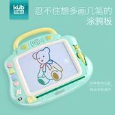 可優比兒童畫畫板磁性寫字板寶寶彩色繪畫涂鴉板大號嬰兒玩具HPXW【好康八八折】
