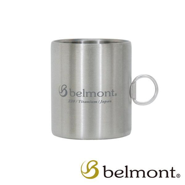 BELMONT 日本 雙層鈦製馬克杯〈220ml〉日本製造│原裝進口│精品│頂級鈦合金 BM-301