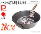 日本珍珠金屬/パール金屬窒-窒化処理/輕...