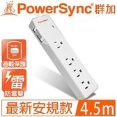 PowerSync群加 1開4插防雷擊雙色延長線4.5M 15呎 TPS314GN9045